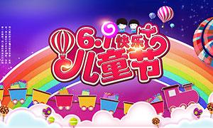 61快乐儿童节海报设计PSD源文件