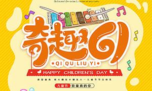 61儿童节商场活动单页设计PSD素材