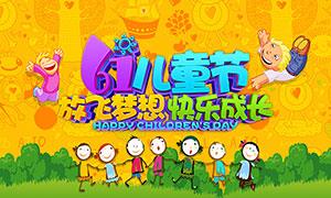 61儿童节放飞梦想海报设计PSD素材