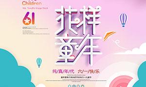 儿童节户外宣传海报设计PSD素材