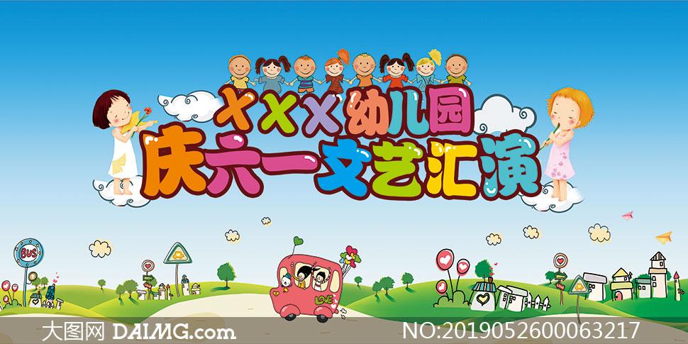 幼儿园儿童节文艺汇演海报PSD素材