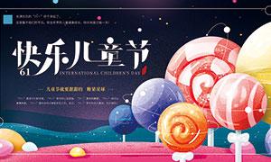 快乐儿童节主题活动海报PSD素材