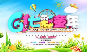 61儿童节商场放价促销海报PSD素材