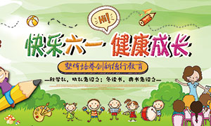 61儿童节健康成长活动海报PSD素材