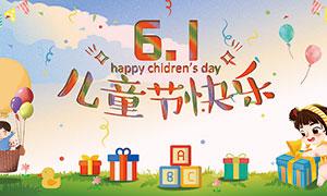 61儿童节快乐活动海报PSD素材