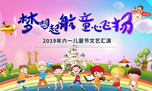 61儿童节文艺汇演宣传海报PSD源文件