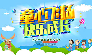童心飞扬儿童节活动海报PSD素材