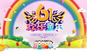 61儿童节文艺汇演宣传海报PSD素材