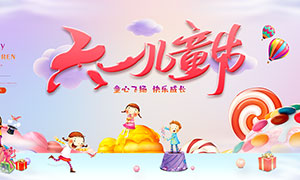 六一儿童节主题活动海报PSD素材
