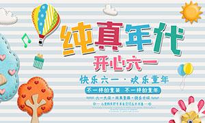 61儿童节童装促销海报PSD素材