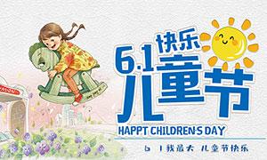 61儿童节快乐活动海报PSD分层素材
