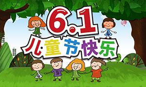 61儿童节快乐主题活动海报PSD素材