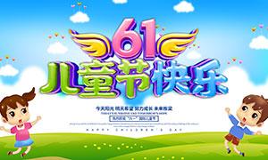 61儿童节快乐活动海报PSD模板