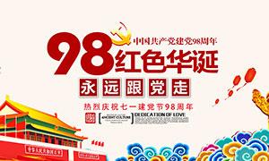 71建党节98周年海报模板PSD素材