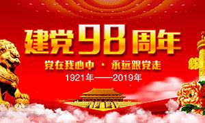 建党98周年宣传海报模板PSD素材
