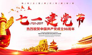 庆祝建党98周年宣传海报PSD素材