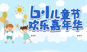 61儿童节嘉年华活动海报PSD素材
