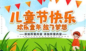 61儿童节快乐主题活动海报PSD模板