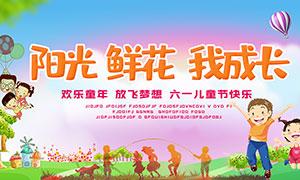 六一儿童节快乐活动海报PSD素材