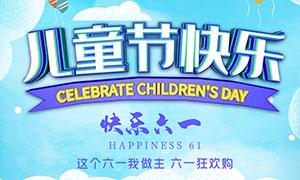 儿童节狂欢购活动海报设计PSD素材