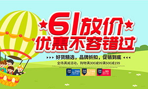 61儿童节促销海报设计PSD素材