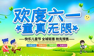 61儿童节商场预售海报设计PSD素材