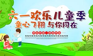 61儿童季主题宣传海报设计PSD素材