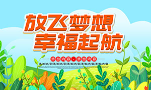 放飞梦想儿童节主题海报PSD素材