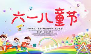 2019国际儿童节主题海报PSD素材