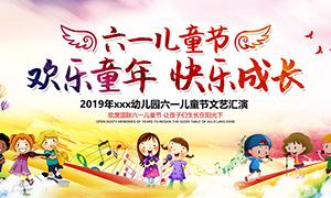 幼儿园儿童节演出宣传海报PSD素材