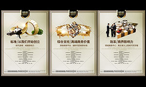 高级房地产宣传海报设计PSD素材