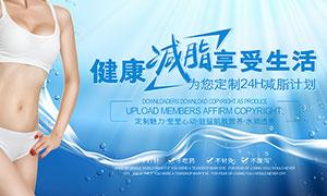 健康减脂宣传海报设计PSD源文件