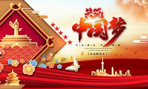 共筑中国梦宣传栏设计PSD源文件