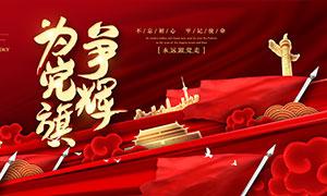 71建党节宣传海报模板PSD源文件