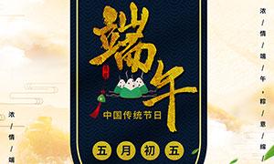 端午节中国传统节日海报PSD素材