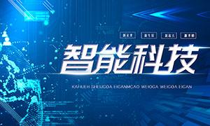 智能科技蓝色背景设计PSD源文件