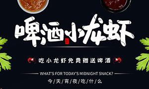 啤酒小龙虾美食海报设计PSD素材