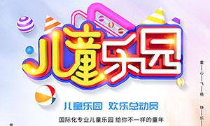 儿童乐园儿童节活动海报PSD素材