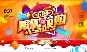 618限时抢购活动海报设计 澳门最大必赢赌场