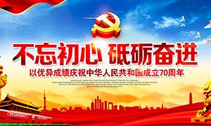 国庆节70周年宣传栏设计PSD源文件