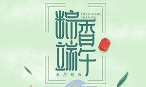 粽香端午活动海报设计PSD模板