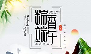粽香端午主题活动海报设计PSD素材