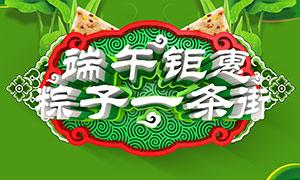 端午粽子促销海报设计模板PSD素材