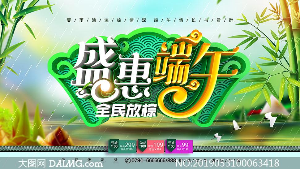端午节全民放粽海报设计PSD素材