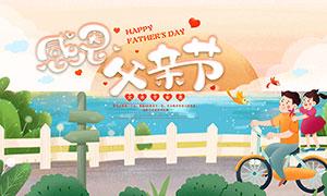 感恩父亲节活动海报模板PSD素材