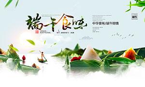 端午食味端午粽子促销海报PSD素材