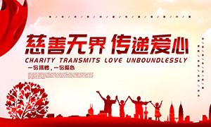 传递爱心慈善宣传海报设计PSD素材