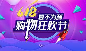 618购物狂欢节活动海报PSD素材