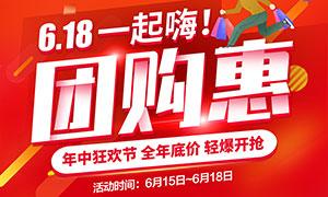 618年中狂欢节嗨购海报PSD素材