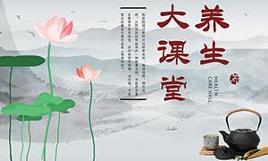 中式主题养生课堂宣传海报PSD素材